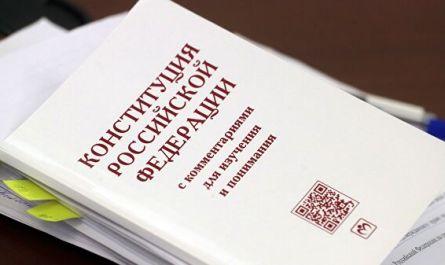 В комитет ГД поступило более 300 поправок в проект по Конституции