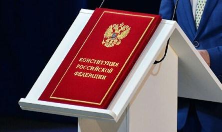 Издатель сообщила, когда опубликуют обновленную Конституцию