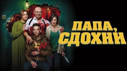 Российский фильм получил 100 на Rotten tomatoes