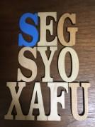 SEG/SYO/XAFU