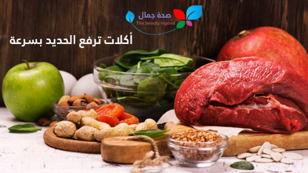 أكلات ترفع الحديد بسرعة اسباب واعراض نقص الحديد وكيف يمكن علاج فقر الدم صحة جمال