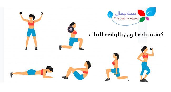 كيفية زيادة الوزن بالرياضة للبنات التمارين الرياضية المفيدة لذلك صحة جمال