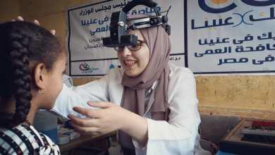 """Photo of عنيك في عنينا"""" تكافح العمى في المنوفية والأقصر بالكشف على عيون 1365 مواطن"""