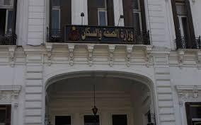 Photo of الصحة: تسجيل 36 حالة إيجابية جديدة لفيروس كورونا..ووفاة حالة واحدة من الاسكندرية