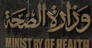 Photo of الصحة: توزيع 65 ألف كاشف سريع عن كورونا بمستشفيات الصدر والعزل والحميات