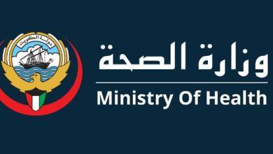 Photo of الصحة الكويتية: 8 وفيات و838 إصابة جديدة بـ «كورنا»