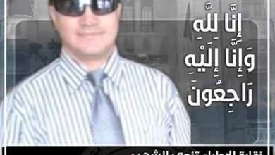 Photo of نقابة الأطباء تنعي شهيد كورونا محمد عبد الحافظ اخصائي الباطنة في مستشفي زفتي العام