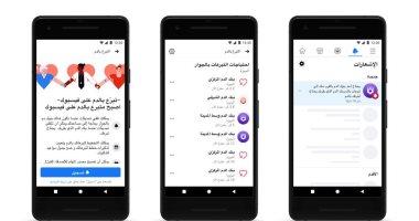 Photo of عاجل.. الصحة تطلق خدمة التبرع بالدم بالتعاون مع فيسبوك