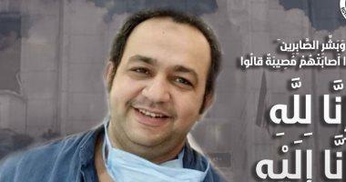 Photo of نقابة الأطباء تنعى الشهيدالدكتور بهاء الدين أحمد بعد وفاته بكورونا