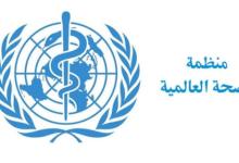 Photo of الإصابات تقترب من 320 ألفاً.. الصحة العالمية: الوضع في العراق لم يصل إلى حد الانهيار