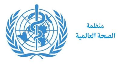 Photo of الهلاك قادم.. الصحة العالمية تعلن الطوارئ وتدعو شعوب العالم للاستعداد