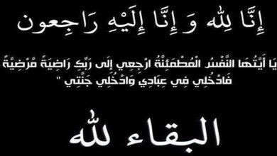 Photo of موقع صحتك 24 يتقدم بخالص العزاء للدكتور سيد احمد الشريف في وفاة شقيقته الحاج حمدي