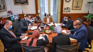 """Photo of وزيرة الصحة تعقد اجتماعاً لبحث إنشاء """"المدينة الطبية للمعاهد القومية"""""""