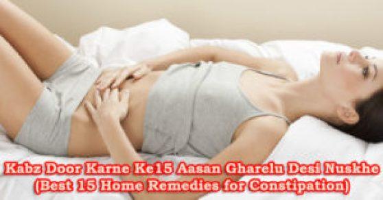 Kabz ke Gharelu Nuskhe Aur Upay - Home Remedies for Constipation