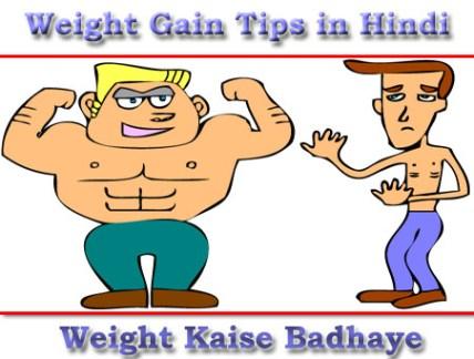 Weight Kaise Badhaye