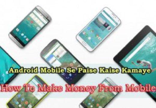 Android Mobile Se Paise Kamane Tarike