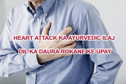 Heart Attack Ka Ayurvedic ilaj, Dil Ka Daura Rokane Ke Upay