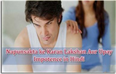 Napunsakta ke upay, karan aur lakshan, Impotence in Hindi