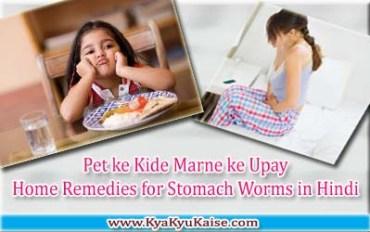 Pet ke Kide Marne ke Upay, Home Remedies for Stomach Worms in Hindi