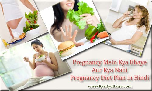 Pregnancy Mein Kya Khaye, Pregnancy Diet in Hindi