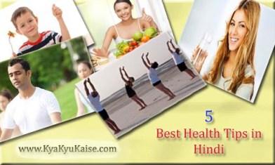 Health tips in hindi, Gharelu nuskhe upay aur upchar