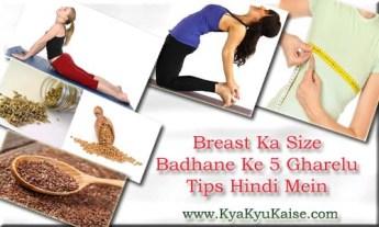 Breast size badhane ke tarike, Breast ko bada karne ke tips in hindi