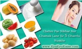 Chehre par nikhar lane ke gharelu upay nuskhe in hindi