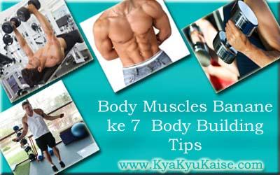 Muscles Kaise Banaye, Muscles banane ke tips in hindi