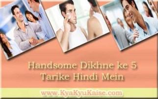Handsome Kaise Dikhe, Handsome dikhne ke tarike
