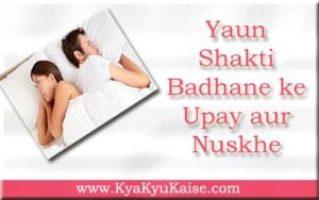 Yaun Shakti Badhane ke Upay, Desi nuskhe for men in hindi