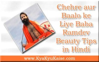 बाबा रामदेव ब्यूटी टिप्स इन हिंदी, Baba ramdev beauty tips in hindi