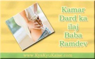 कमर दर्द का इलाज बाबा रामदेव, Kamar Dard ka ilaj Baba Ramdev