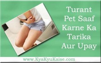 तुरंत पेट साफ करने के तरीके, Turant pet saaf karne ke upay in hindi
