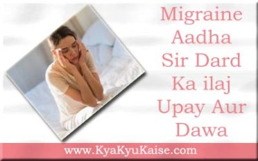 माइग्रेन के लक्षण और उपाय, Migraine sir dard ka ilaj in hindi