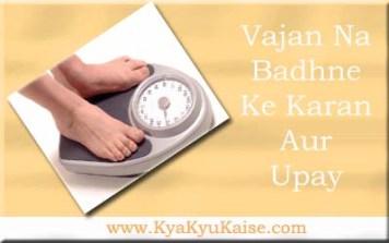 वजन नहीं बढ़ने और मोटा ना होने के कारण, Vajan na badhne ke karan in hindi
