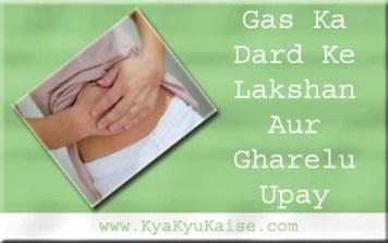 गैस के दर्द का इलाज घरेलू उपाय, Gas ka dard ka gharelu ilaj in hindi