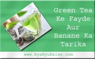 ग्रीन टी बनाने का तरीका, Green tea ke fayde in hindi