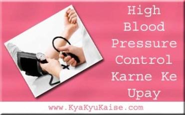 हाई ब्लड प्रेशर कंट्रोल करने के उपाय, High blood pressure ka ilaj in hindi