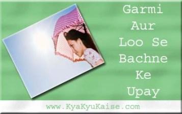 गर्मी से बचने के उपाय, Garmi se bachne ke upay in hindi
