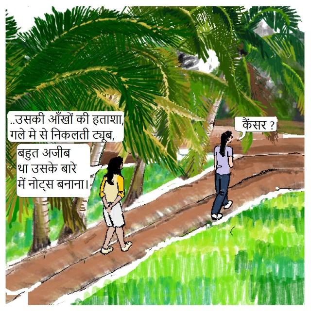Hindi blog 4 panel 2