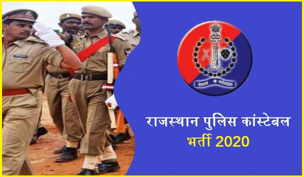 Rajasthan Police Constable 2020