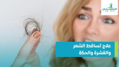 علاج تساقط الشعر والقشرة والحكة