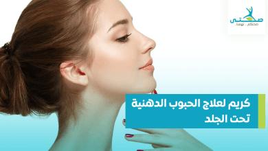 صورة افضل كريم لعلاج الحبوب الدهنية تحت الجلد ينصح به أطباء الجلدية