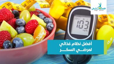صورة أفضل نظام غذائي لمرضي السكر