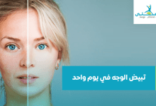 صورة حقائق عن تبييض الوجه في يوم واحد