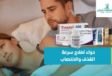 دواء لعلاج سرعة القذف والانتصاب