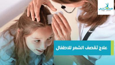 صورة تعرف على علاج تقصف الشعر للاطفال