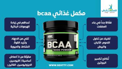 صورة مكمل غذائي bcaa .. الخيار الأمثل لفقدان الوزن وبناء العضلات