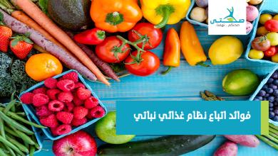 صورة فوائد اتباع نظام غذائي نباتي لجميع من يرغب بإنقاص الوزن