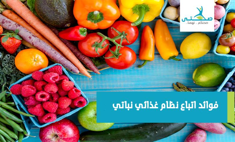 فوائد اتباع نظام غذائي نباتي